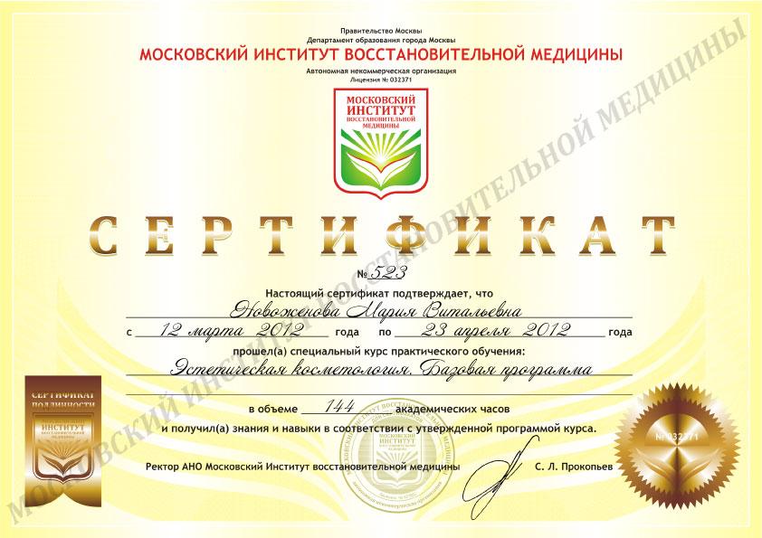 образец сертификат косметолога - фото 7